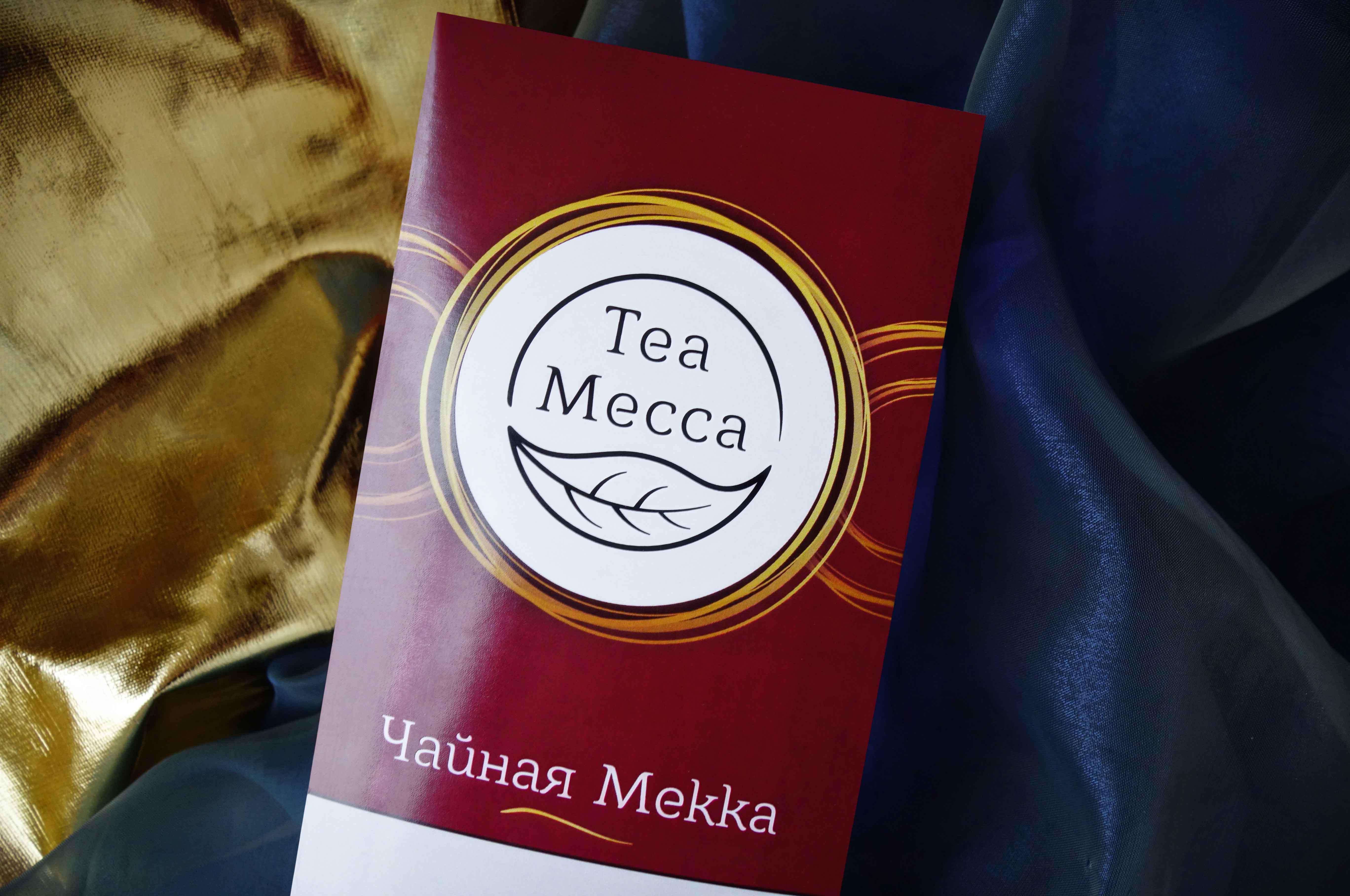 Чай, Tea Mecca