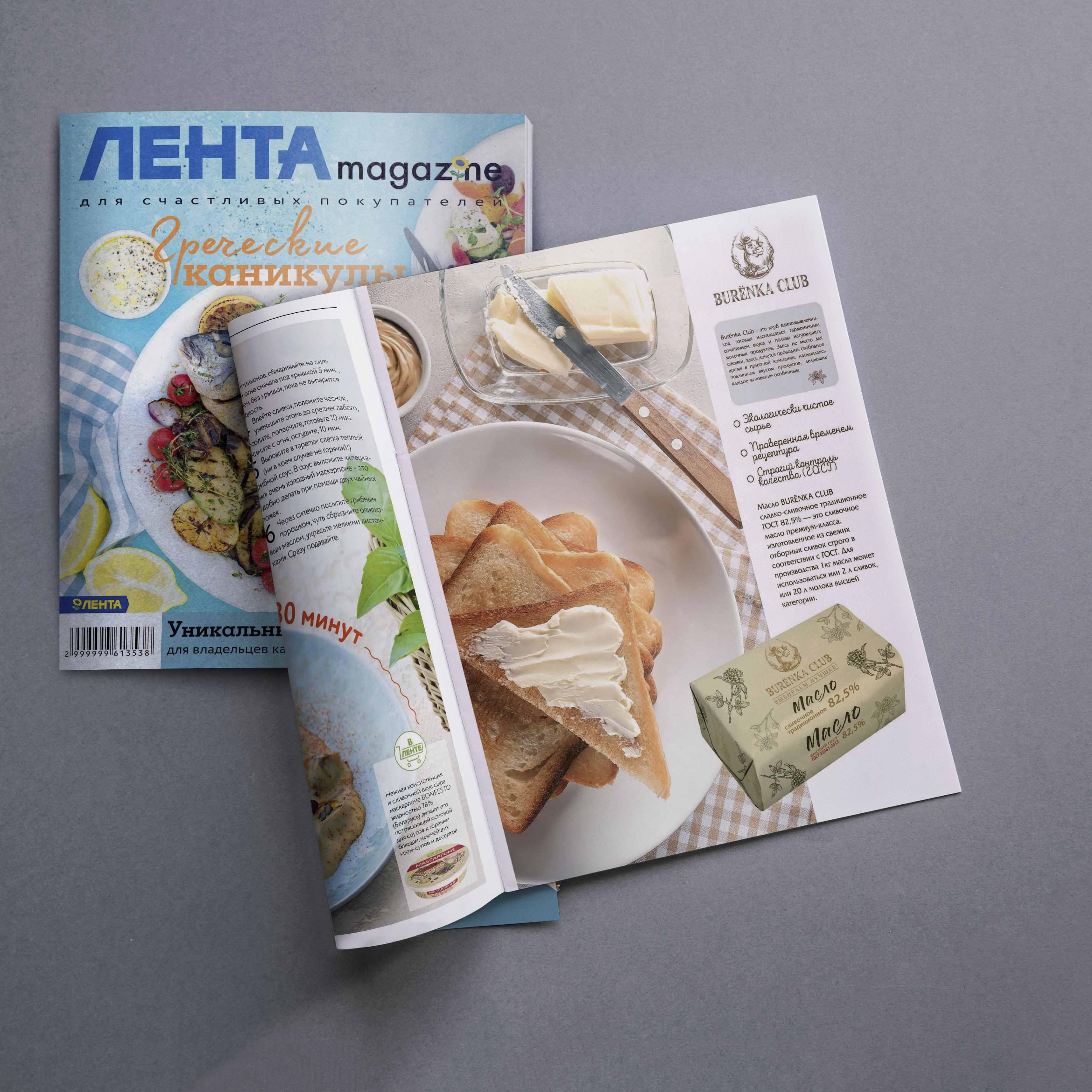 Имиджевая  реклама, модуль в журнал
