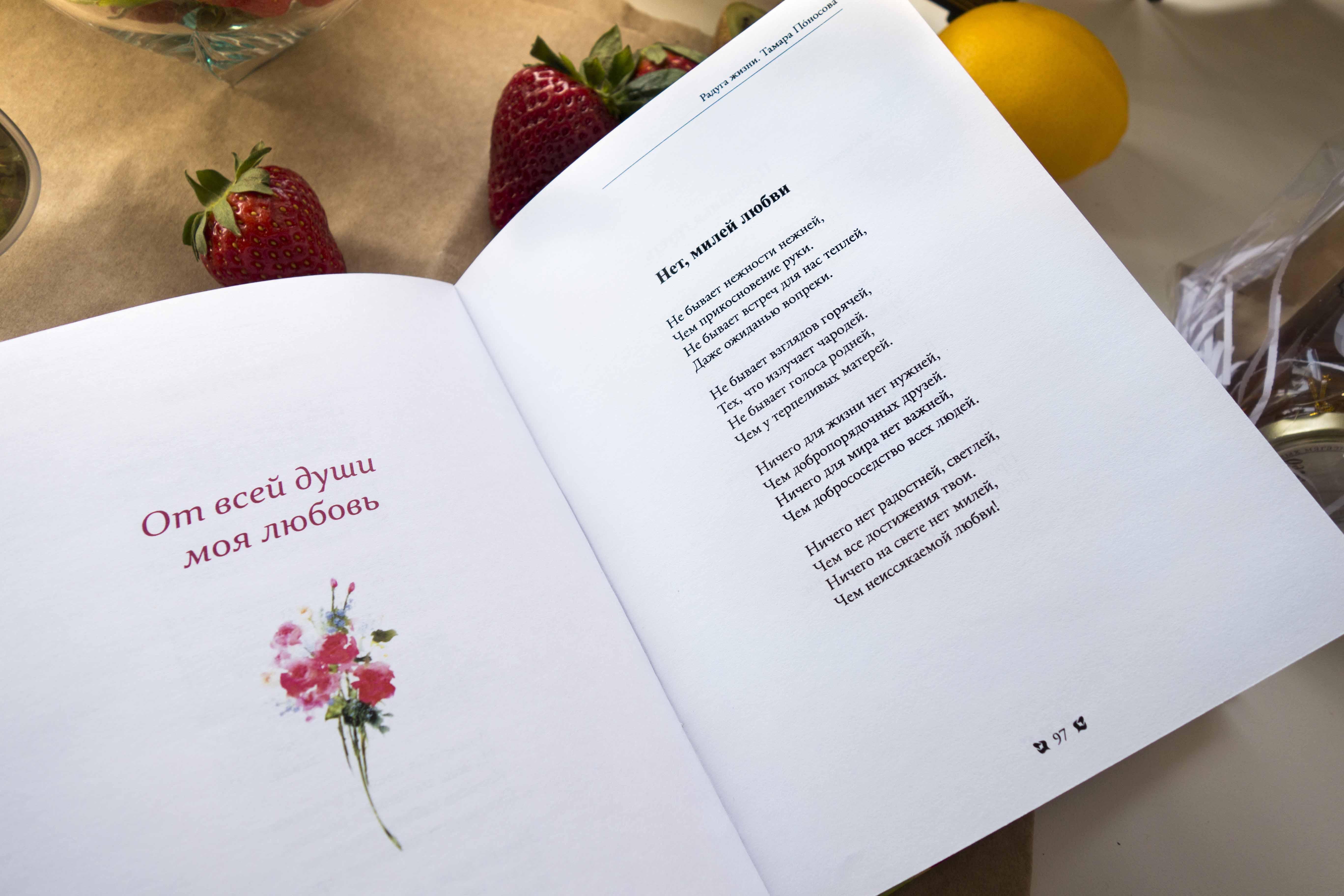 """Книга """"Радуга жизни"""", дизайн и верстка"""